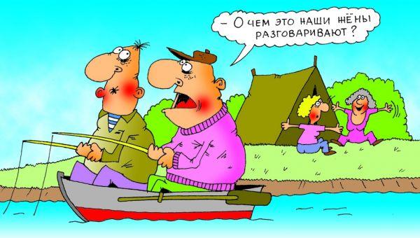 Карикатуры смешные про рыбалку